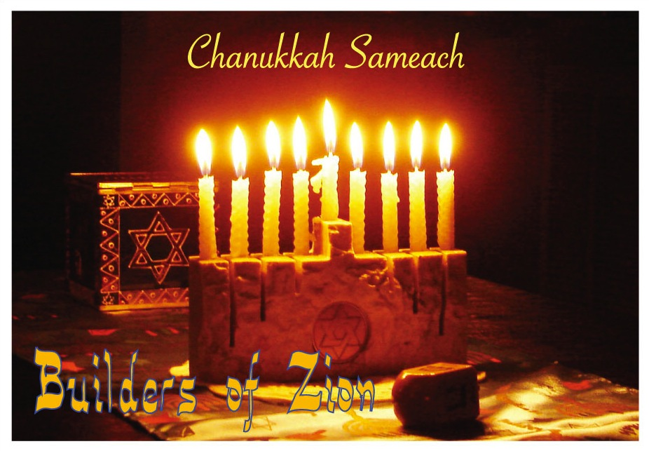 Chanukkah-Card 2011